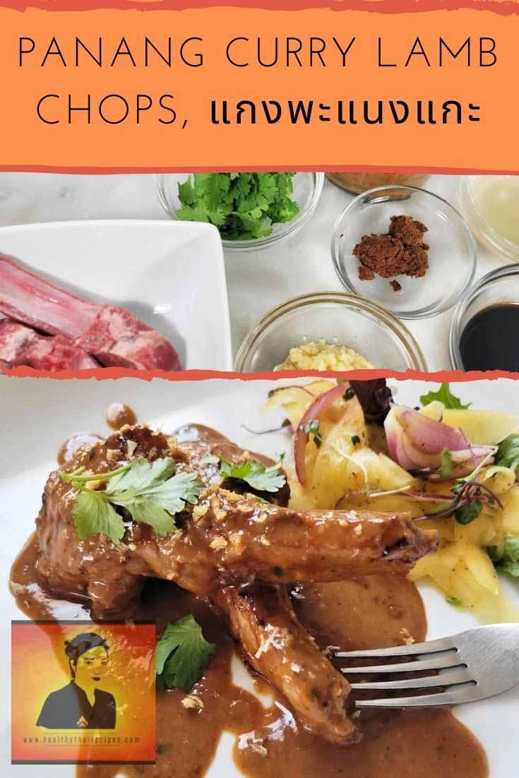 Panang Curry Lamb Chops Pinterest Image